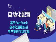 标杆徐2018 Linux自动化运维系列⑦: SaltStack自动化配置管理实战