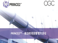 基于项目管理全球**实践PRINCE2的项目管理实战与认证课程——入门