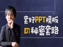 套好PPT模板的秘密套路视频教程