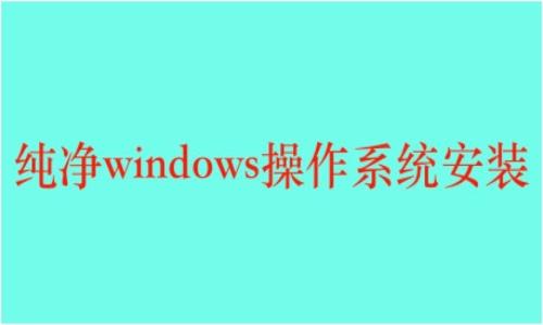 纯净版windows系列系统U盘安装视频课程