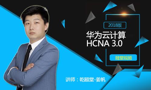 华为云计算HCNA3.0视频课程