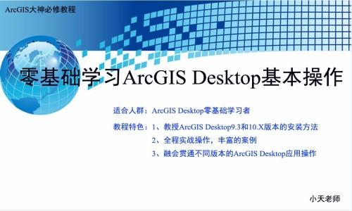 零基础学习ArcGIS Desktop基本操作视频教程