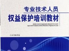专业技术人员权益保障视频教程