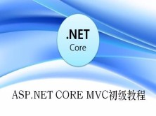 ASP.NET CORE MVC初级视频教程