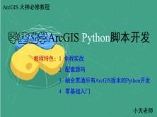 零基础学习ArcGIS Python脚本开发视频课程