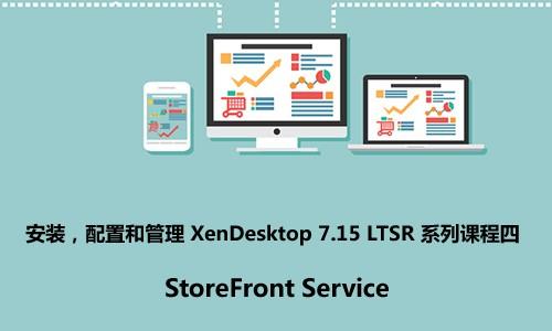 Xendesktop 7.15 系列课程四:StoreFront Service视频教程