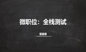 【全栈测试】微职位答疑课