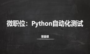 【Python自动化测试】微职位答疑课