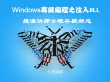 Windows深入编程之注入DLL(第四章)