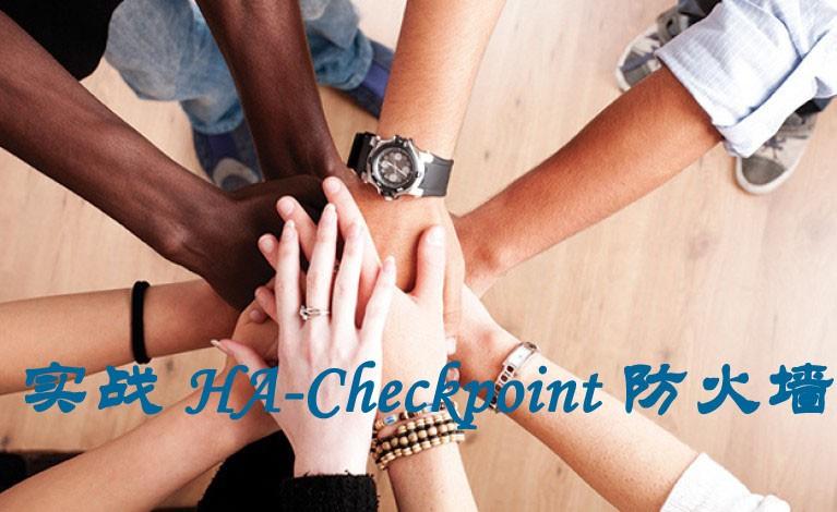 实战ha之checkpoint防火墙视频教程