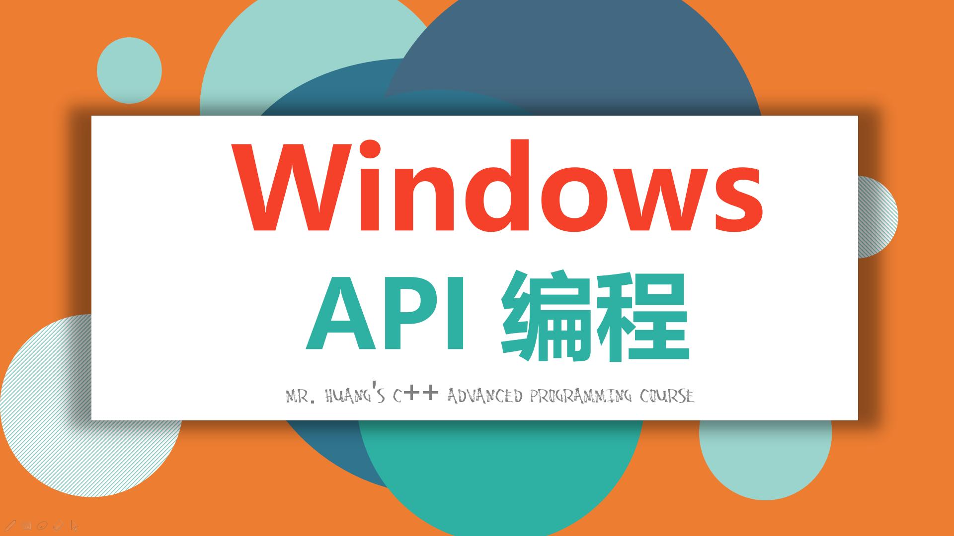 学习Win32 API编程-Windows C++界面编程(VS2015)视频课程