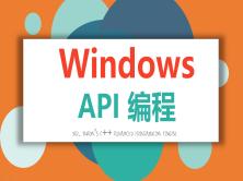 精通Win32 API高级编程-Windows C++界面编程(VS2015)视频课程