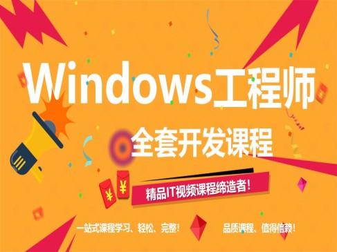 Windows高级开发学习包