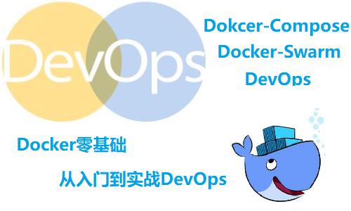 Docker零基礎,實戰compose,swarm及DevOps部署視頻課程