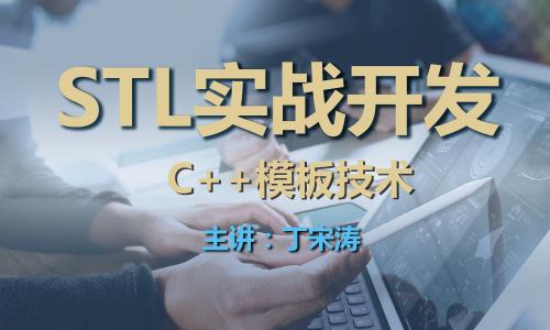 C++ 模板技术与 STL实战开发