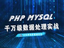 PHP+Mysql千万级数据处理项目实战