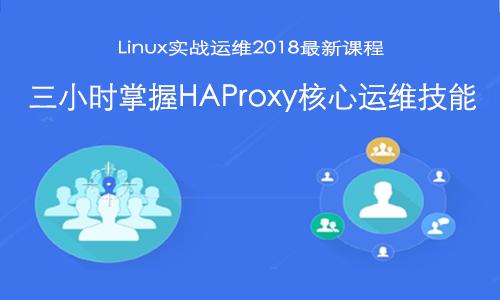 三小时掌握HAProxy核心运维技能视频课程