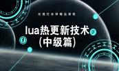 Lua热更新零基础转身企业级资深开发全套课程