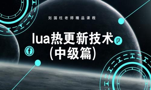 Lua熱更新技術視頻課程(中級篇)