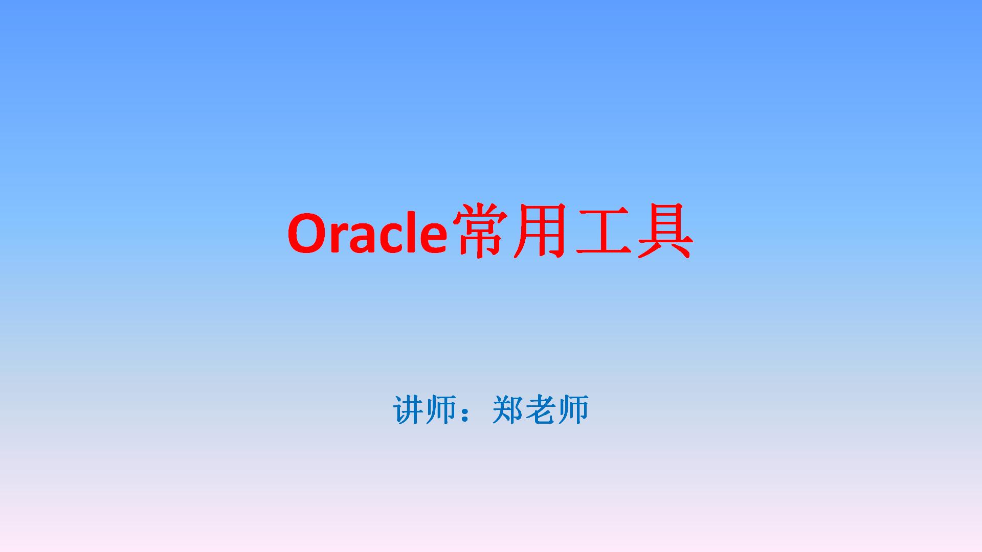 Oracle12数据库常用工具视频课程