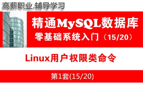 Linux用户权限类命令_MySQL数据库学习入门必备视频课程15