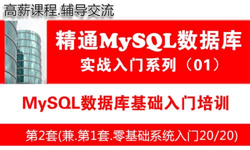 MySQL数据库基础入门培训课程_MySQL数据库基础入门与项目实战01