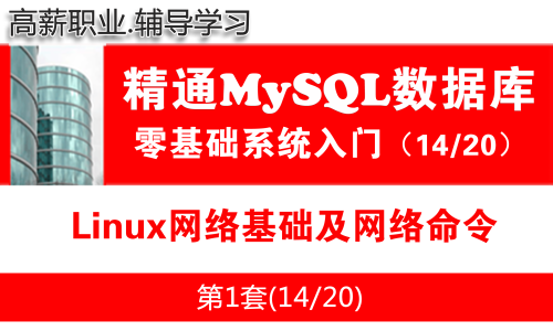 Linux网络基础及网络命令_MySQL数据库学习入门必备培训视频课程14