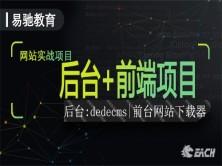 网站前后端实战项目(cms管理系统)