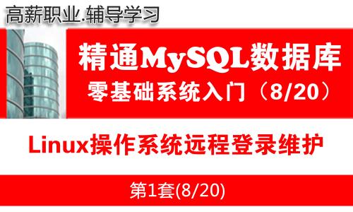Linux操作系统远程登录维护_MySQL数据库学习入门必备系列教程08