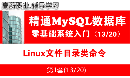 Linux文件目录类命令_MySQL数据库学习入门必备培训视频课程13