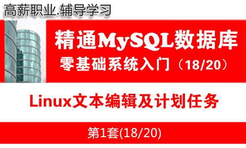 Linux文本编辑及计划任务_MySQL数据库学习入门必备培训视频课程18