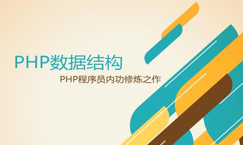 PHP数据结构