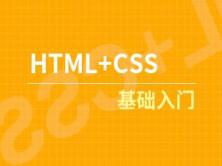 HTML和CSS基础入门视频教程