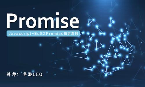 Javascript - Es6之Promise精讲系列