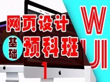 网页设计(预科班)视频教程