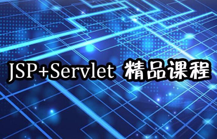 Jsp和Servlet WEB开发课程