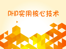 PHP实用核心技术视频教程