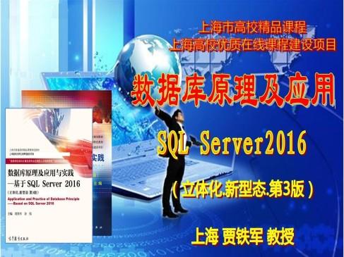 數據庫與數據處理SQL Server 2016專題