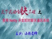 天下武功唯快不破之使用Netty开发即时聊天通讯系统