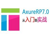AxureRP7.0从基础与实战视频教程