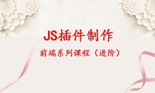 JavaScript插件制作视频教程【杨胜强老师-前端系列课程】