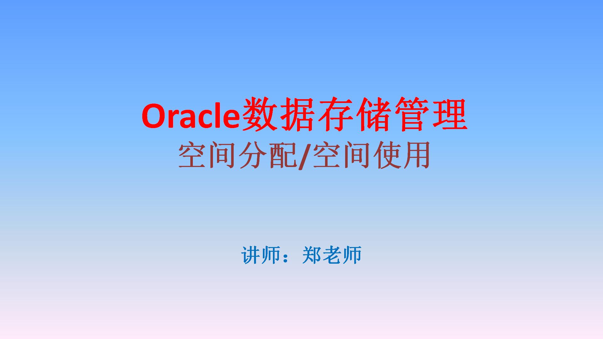 Oracle12数据存储管理:空间分配管理和空间存储(使用)管理