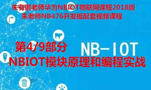 NBIOT模块原理和编程实战-第4/9部分视频教程