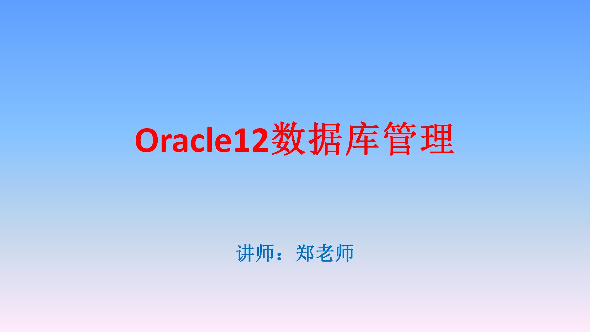 Oracle12数据库管理/DBA/数据库工程师培训