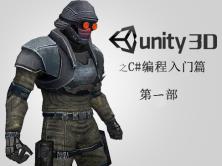 "Unity编程之C#编程""入门篇""(第1部)"