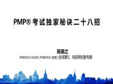 PMP®考试答题中28个核心要点和答题秘诀