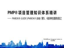 PMP?考试第六版课程(含36PDU学时证明)