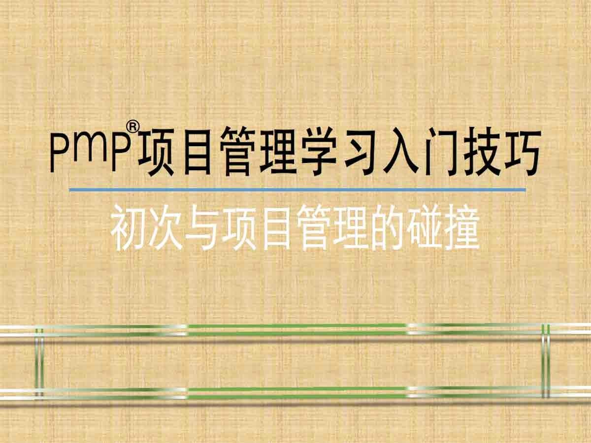 PMP®学习技巧