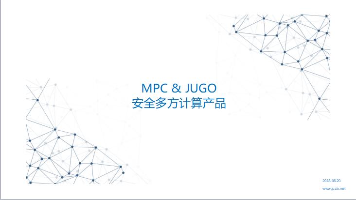 安全多方计算MPC视频课程