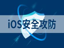 iOS安全攻防视频课程